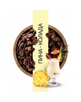 """Кава в зернах ароматизована """"Піна Колада"""" – яскравий десертний напій"""