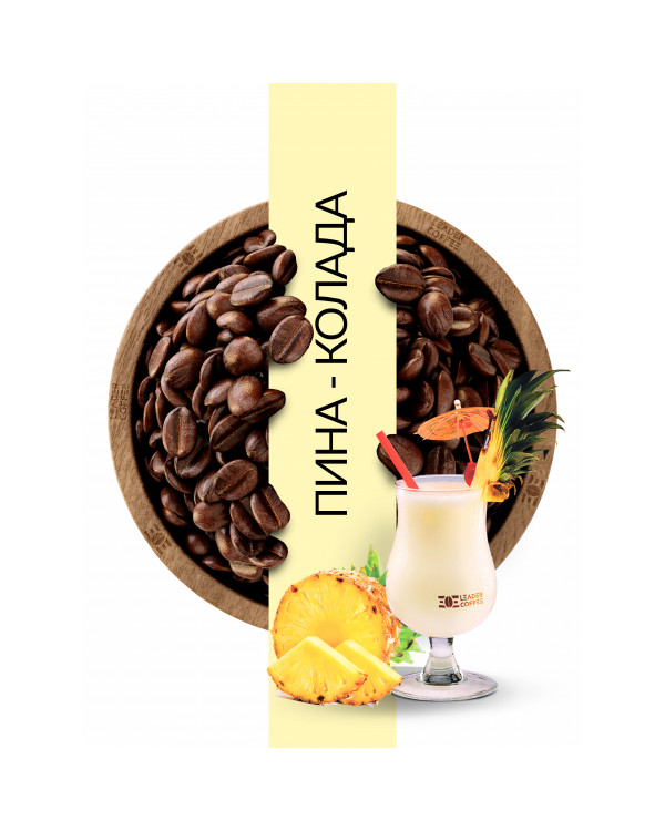 """Кава в зернах ароматизована """"Піна-Колада"""", 1кг"""