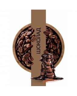 """Кава в зернах ароматизована """"Баварський шоколад"""" – подвійне задоволення недорого"""