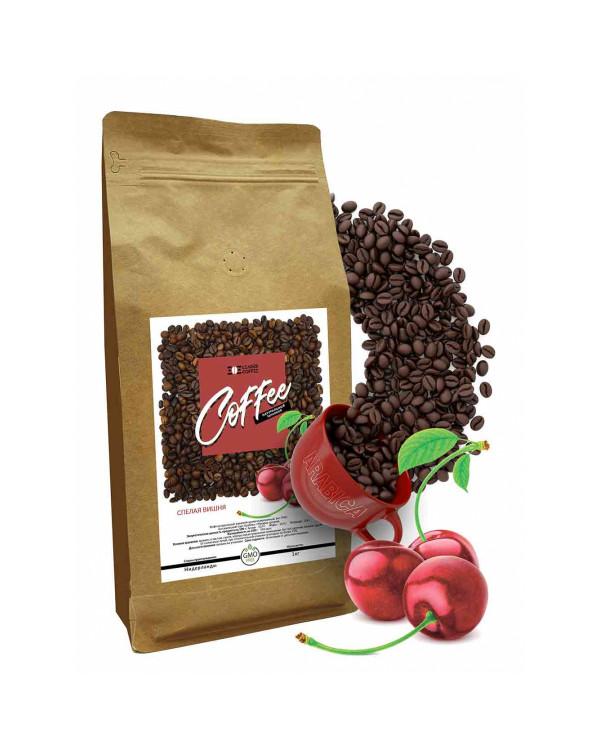 Кава в зернах Вишня з кісточкою 100% Арабіка, 1кг